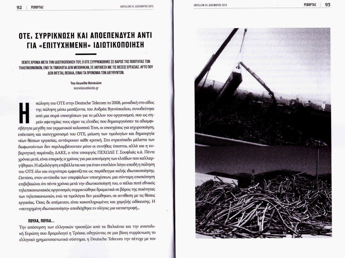2013-12 Δημοσίευση ΑΣΕ Unfollow 24 ΟΤΕ, συρρίκνωση και αποεπένδυση αντι για επιτυχημένη ιδιωτικοποίηση 1