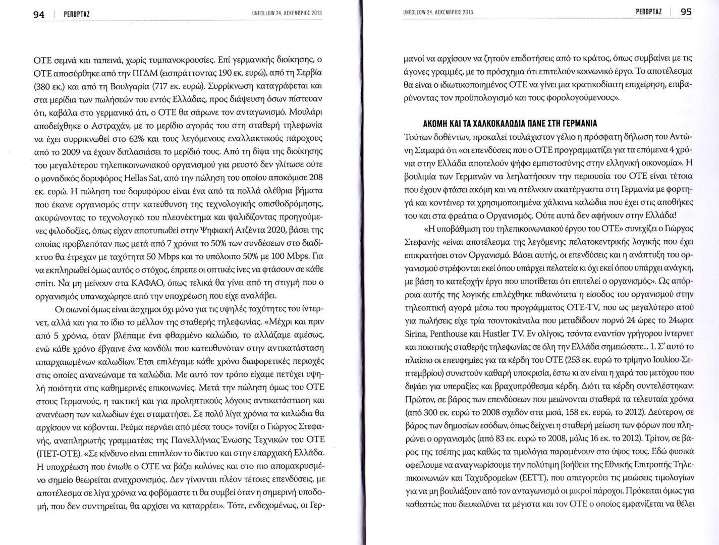 2013-12 Δημοσίευση ΑΣΕ Unfollow 24 ΟΤΕ, συρρίκνωση και αποεπένδυση αντι για επιτυχημένη ιδιωτικοποίηση 2
