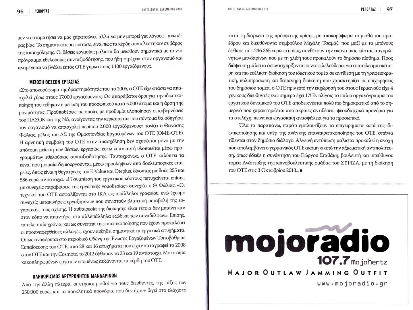 2013-12 Δημοσίευση ΑΣΕ Unfollow 24 ΟΤΕ, συρρίκνωση και αποεπένδυση αντι για επιτυχημένη ιδιωτικοποίηση 3