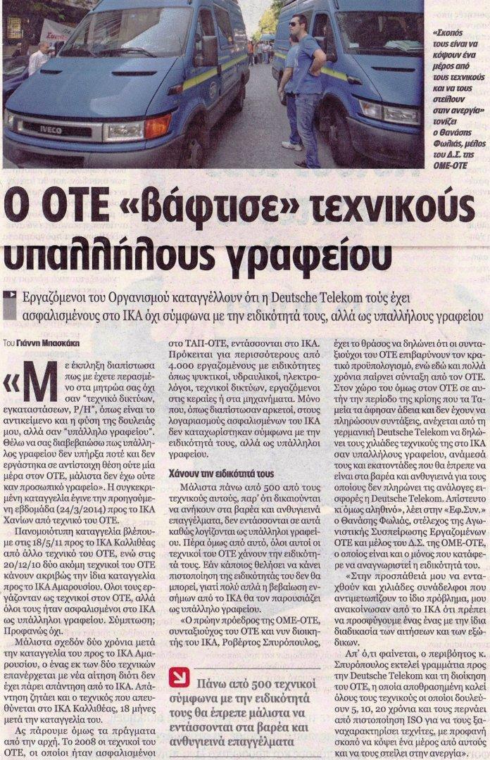 dimosieyma sthn efimerida twn syntaktwn stis 31 -03-2014