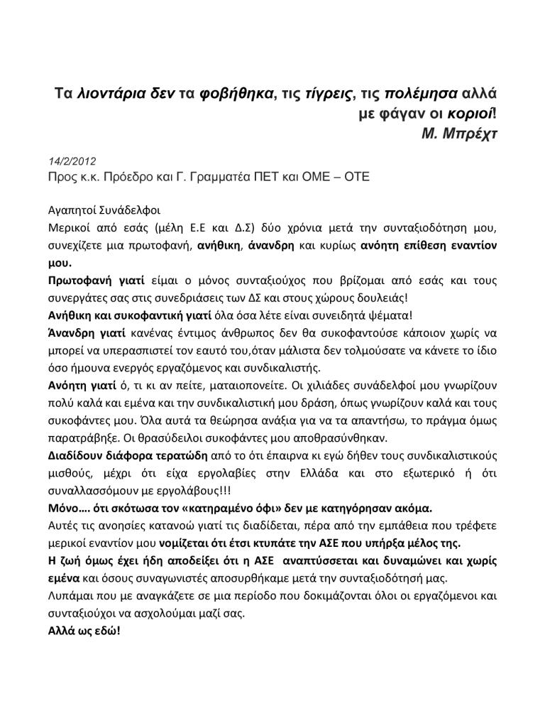 Επιστολή Μπρόφα στην ΠΕΤ-ΟΤΕ 1