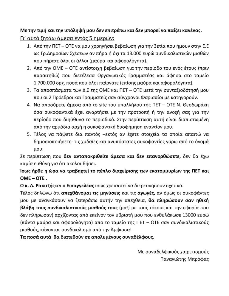 Επιστολή Μπρόφα στην ΠΕΤ-ΟΤΕ