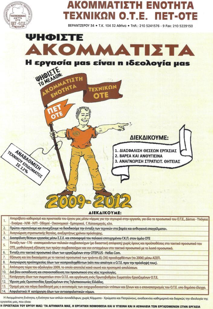 ntokoymenta16 001