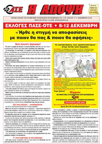 Η Άποψη - Εφημερίδα Της ΑΣΕ ΟΤΕ