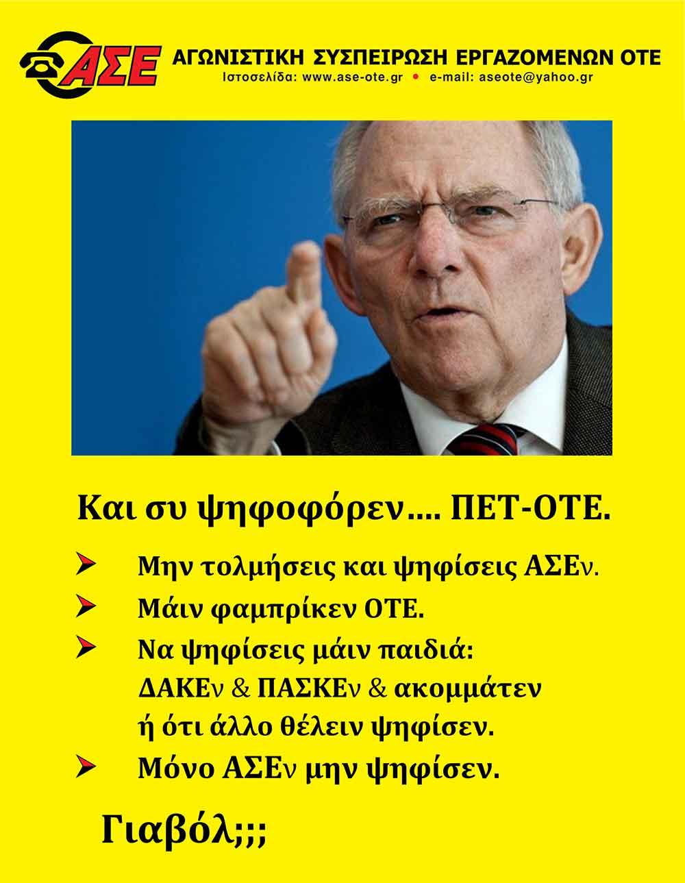 Αποτέλεσμα εικόνας για ΑΣΕ-ΟΤΕ