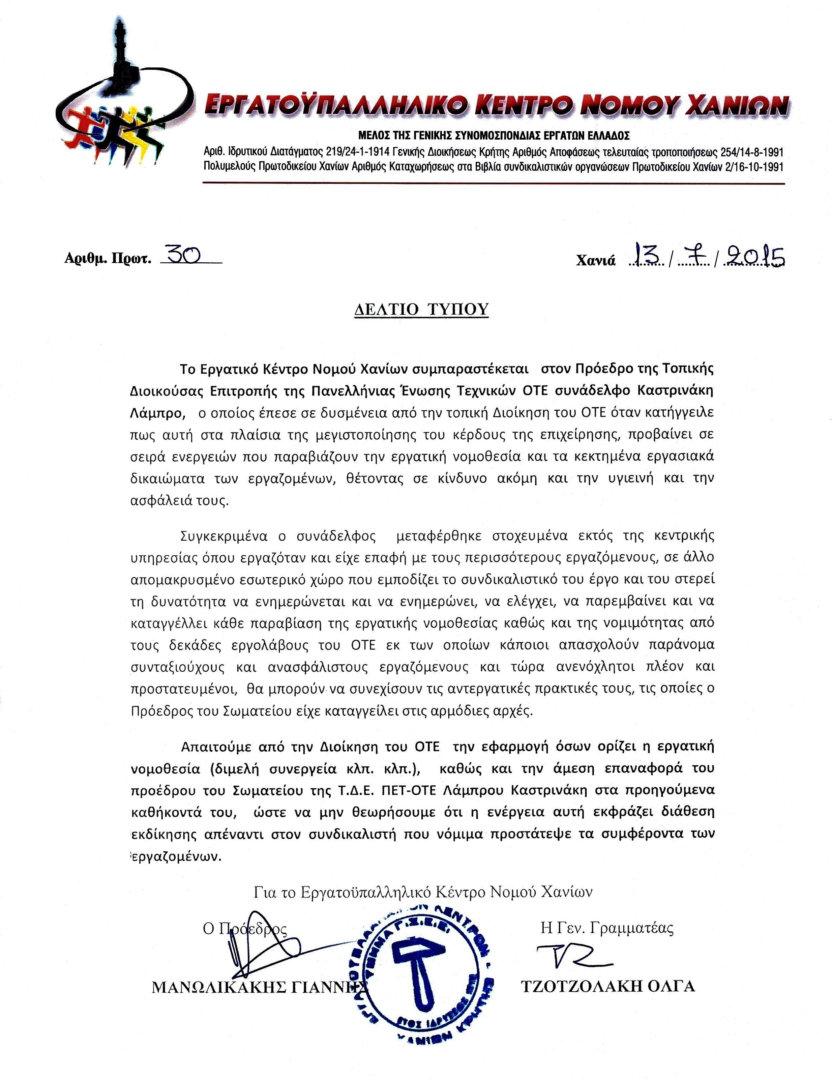 2015-07-13 EK N.