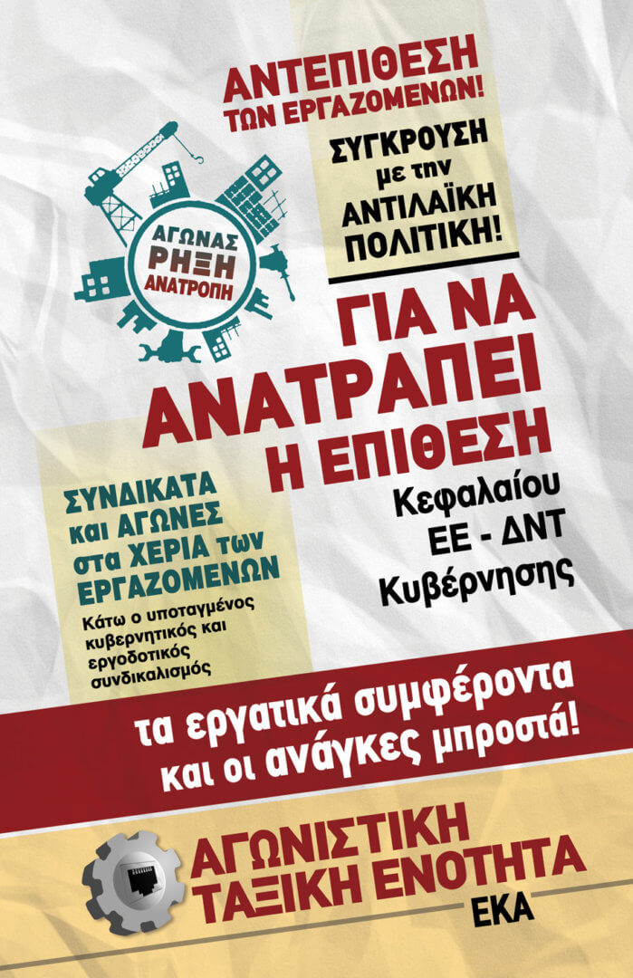 poster_ΑΤΕ_ΕΚΑ_2