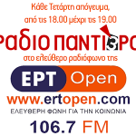 radio-pandiera