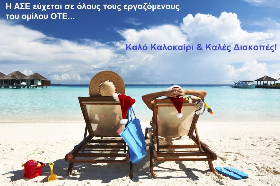 vacation2